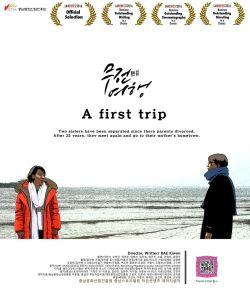 a first trip